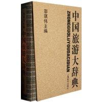 中国旅游大辞典