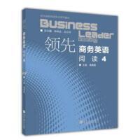 领先商务英语专业系列教材:领先商务英语阅读(4) 潘惠霞,仲伟合,王立非 040376869