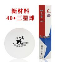 乒乓球三星球新材料三星级训练比赛40+无缝球