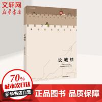 长城绘 北京联合出版社