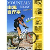山地自行车,明天出版社,苏珊娜・米尔斯,赫尔曼・米尔斯,刘凤山9787533242794