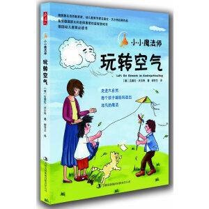 小小魔法师:玩转空气(风靡全球的亲子互动益智游戏,让孩子在大自然中越玩越聪明,德国著名自然教育家吉塞拉・沃尔特经典作品,德国幼儿教育必读书。)