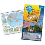 世界地理常用知识地图(2014版)
