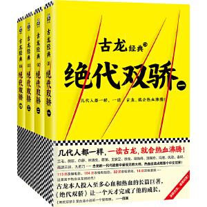 古龙经典・绝代双骄(套装共4册)(热血版)