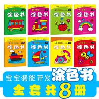 宝宝潜能开发涂色书 全8册