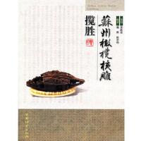 【二手书9成新】 苏州橄榄核雕揽胜 姜跃进 策划,�然,徐华铛著 9787503860409