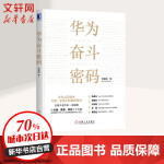 华为奋斗密码 机械工业出版社