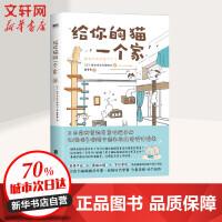 给你的猫一个家 北京联合出版社