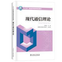 现代通信理论/孔英会/十三五普通高等教育规划教材 中国电力出版社