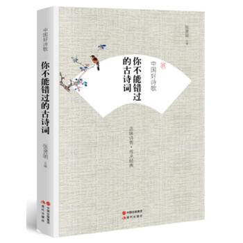 中国好诗歌-你不能错过的古诗词