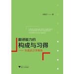 翻译能力的构成与习得——生成语言学视角