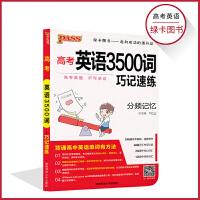 PASS绿卡图书 高中英语3500词 巧记速练 分频记忆 通用版 高考英语资料辅导书 高考英语词汇手册