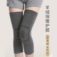 冬季羊绒护膝保暖老寒腿男女膝盖套漆关节加绒加厚防寒老年人冬天