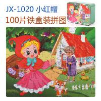 益智玩具 智力开发 朵莱 100片铁盒童话故事拼图 拼板 儿童益智卡通拼图玩具100片 小红帽