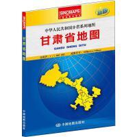 中华人民共和国分省系列地图 甘肃省地图 新版 中国地图出版社