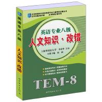英语专业八级――人文知识、改错  北京环球时代学校英语专业八级考试点睛丛书