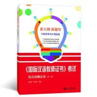 《国际汉语教师证书》考试仿真预测试卷(第一辑)
