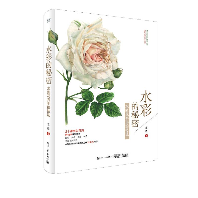 水彩的秘密:水彩花卉手绘技法(全彩)(含附件1份) 灵动清新的水彩花朵,适合水彩初学者,博物学爱好者。随书赠送精美贴纸