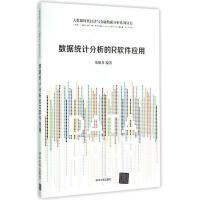 数据统计分析的R软件应用/大数据时代经济与金融数据分析系列丛书 朱顺泉
