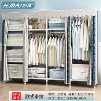 简易布衣柜钢管加粗加固组装经济型简约现代钢架子加厚布艺挂衣橱 宽2.1米 条纹(加固)