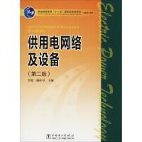 供用电网络及设备(第2版) 中国电力出版社