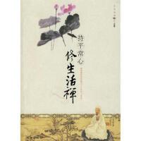 【二手书9成新】 持平常心修生活禅行者著海南出版社9787544322461
