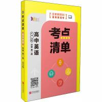 考点清单 高中英语 必修第1册 RJ版 青岛出版社
