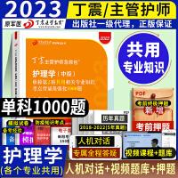 2021新版 原军医版主管护师中级2021丁震护理学(中级)单科(第2科)共用相关专业知识考点背诵及强化1000题历年真