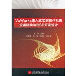 VvWorks嵌入式实时操作系统设备驱动与BSP开发设计
