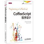 CoffeeScript程序设计