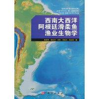 西南大西洋阿根廷滑柔鱼渔业生物学