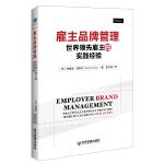 雇主品牌管理――世界领先雇主的实践经验