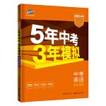 曲一线 5年中考3年模拟 中考英语 学生用书 全国版 2022版中考总复习 五三