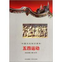 中国文化知识读本:五四运动 9787547208960