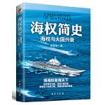 《海权简史:海权与大国兴衰》附赠作者签名的辽宁舰手绘海报