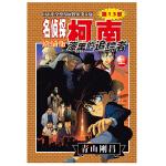 名侦探柯南剧场版――漆黑的追踪者(上)