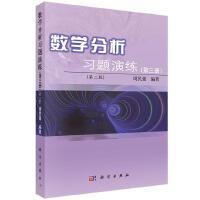 数学分析习题演练(第三册)(第二版)