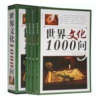 世界文化1000问(全4卷)9787511316578文若愚 刘佳 编著