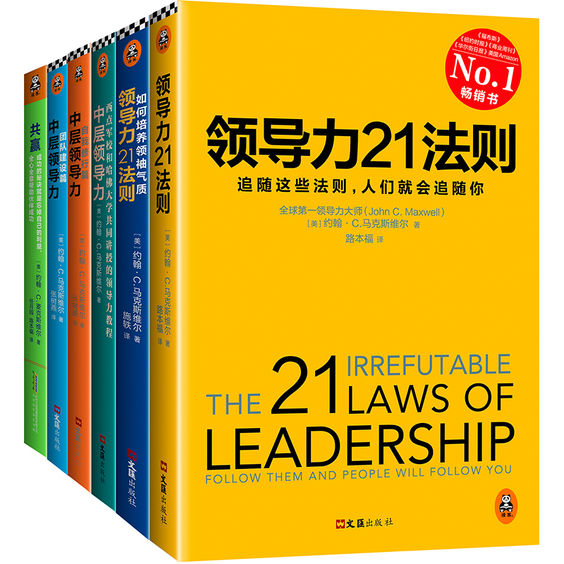领导力21法则系列大全集(套装全6册)约翰·马克斯维尔博士40余年领导力研究合集,全面解开领导力的秘诀!《福布斯》《纽约时报》《商业周刊》《华尔街日报》、美国Amazon经典畅销书!一切组织和个人的荣耀与衰落,都源自领导力!读客出品