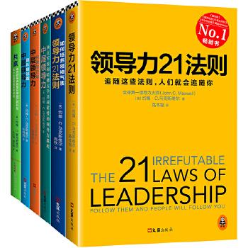 领导力21法则系列大全集(套装全6册)约翰·马克斯维尔博士40余年领导力研究合集,全面解开领导力的秘诀!《福布斯》《纽约时报》《商业周刊》《华尔街日报》、美国Amazon经典畅销书!一切组织和个人的荣耀与衰落,都源自领导力!读客熊猫君出品