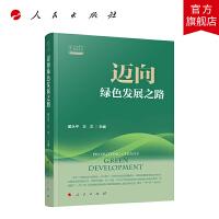 迈向绿色发展之路(人大重阳智库作品系列)