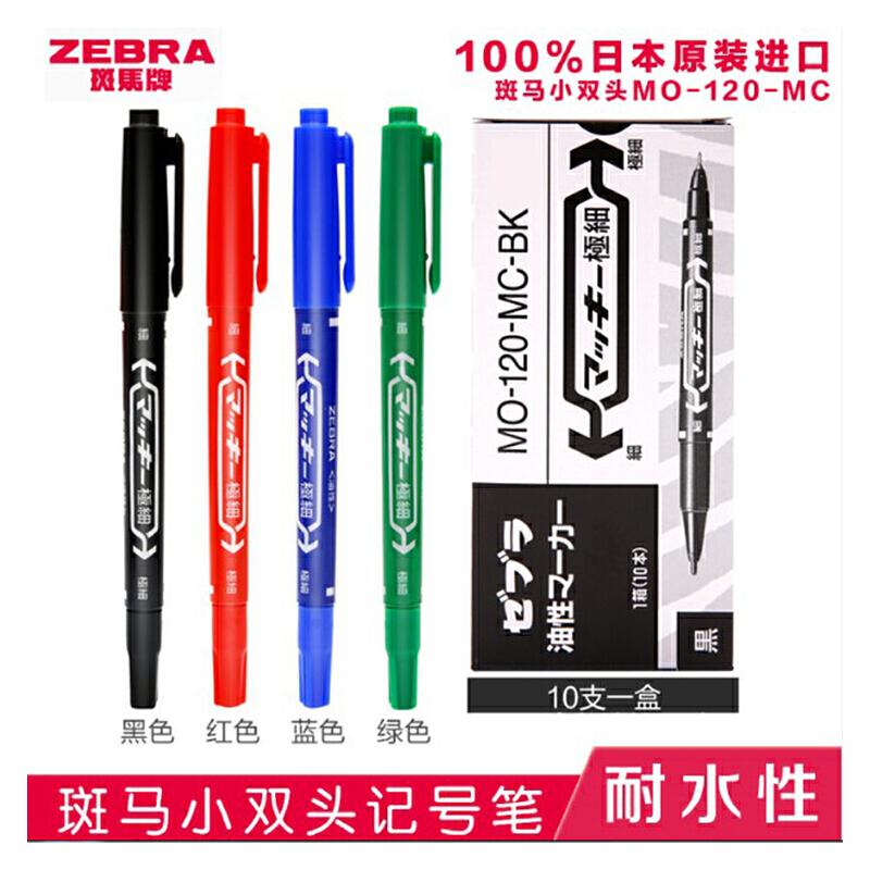 日本ZEBRA斑马油性大小号双头记号笔马克笔不掉色MO-120-MC彩色标记笔光盘黑色勾线笔 10支1盒 标价是一盒的价格