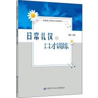 日常礼仪与口才训练(第2版) 中国劳动社会保障出版社