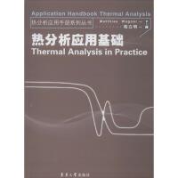 热分析应用基础 东华大学出版社