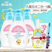 小浣熊儿童洗发水沐浴露宝宝洗沐二合一温和无泪330ML*3瓶赠洗漱套装+花露水