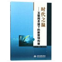 时代之巅:互联网思维下的新营销构建 杨毅,曹媛媛,员宁波 9787517058687 水利水电出版社