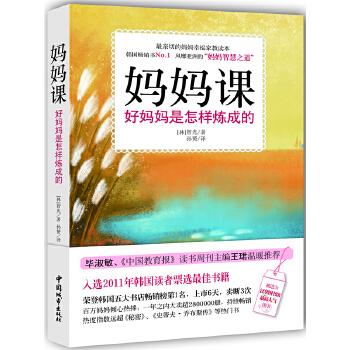 妈妈课 已改新版本:http://product.dangdang.com/24244567.html毕淑敏温暖推荐!风靡亚洲、热度指数远超《秘密》