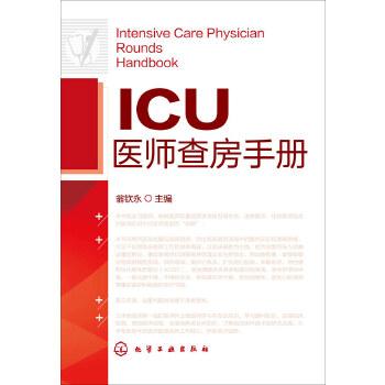 """ICU医师查房手册 下级医师应对主任医师查房的""""攻略"""""""
