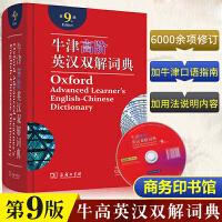 牛津高阶英汉双解词典 第9版第九版 商务印书馆 2021新版英汉汉英词典牛津英语词典字典英汉双解牛津英语 商务印升级版精