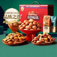 【三只松鼠_坚果大礼包1633g/9袋】2021年货定制国红款 坚果零食礼盒